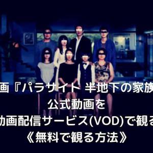 映画『パラサイト 半地下の家族』公式動画を動画配信サービス(VOD)で観る《無料視聴情報》