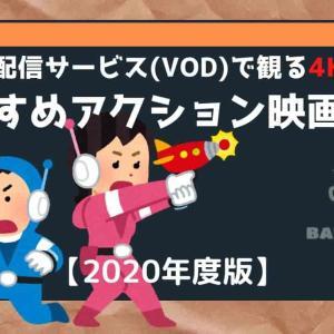 【4K映画】動画配信サービス(VOD)で観る!!おすすめアクション映画 6選【2020年度版】