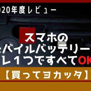 【2020年度版レビュー】スマホのモバイルバッテリーはコレ1つですべてOK!!【買ってヨカッタ】