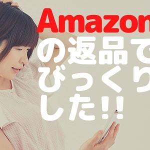 《恐怖》Amazonの返品でびっくりした!!《買った商品を没収!?》