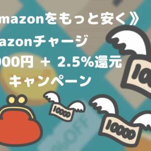 《Amazonをもっと安く》Amazonチャージ ★ 1,000円 + 2.5%還元キャンペーン