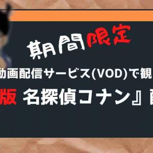 【2020年5月:期間限定】『劇場版 名探偵コナン』を動画配信サービス(VOD)で観るには?