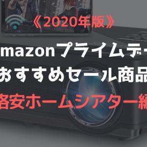 《2020年版》Amazonプライムデーおすすめセール商品《格安ホームシアター編》