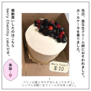 アメリカで食べるおいしいケーキ