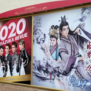 星組公演「眩耀の谷〜舞い降りた新星〜 / Ray-星の光線-」観劇レポート!
