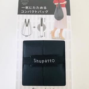 【レビュー】一瞬で小さくたためる軽量エコバッグ マーナ「 Shupatto (シュパット)」 が大人気!