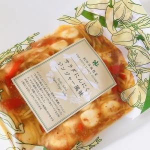 にんにく好きならハマる!軽井沢ファーマーズ「サラダにんにくジンジャー風味」がクセになる美味しさ!