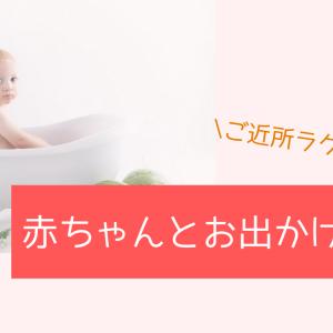 【簡単お出かけ】赤ちゃんに必要なグッズ【6か月まで】