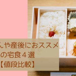 妊婦さんや産後におススメの宅食4選(2020版)【値段比較】