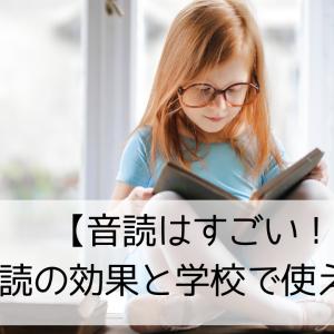 【音読はすごい】音読の効果と学校で使える音読の種類