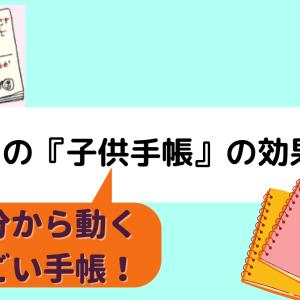 小学生の『子供手帳』の効果は?自分から動くすごい手帳の作り方!