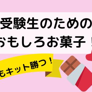 受験生のためのおもしろお菓子、これでキット勝つ!【令和版!!】