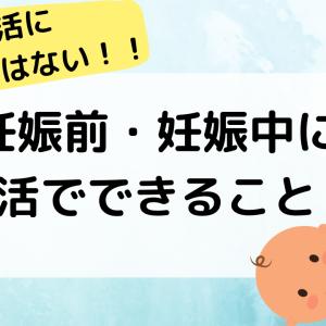 【保活】妊娠前・妊娠中からできること、保活に早すぎるはない!