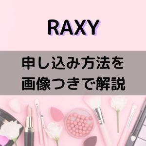 RAXYの申し込み方法を画像つきでわかりやすく解説!