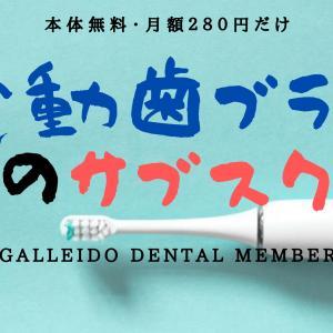 【電動歯ブラシのサブスク】月額280円で始める人気のサービスの全貌【子どもも使える】