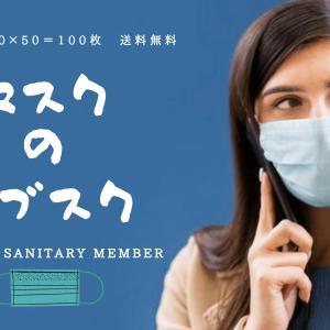 【マスクのサブスク】品薄・品切れの心配なし!安心の定期配送【送料無料】