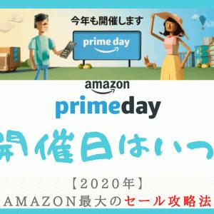 プライムデー開催日はいつ?2020年Amazon最大のセール攻略法