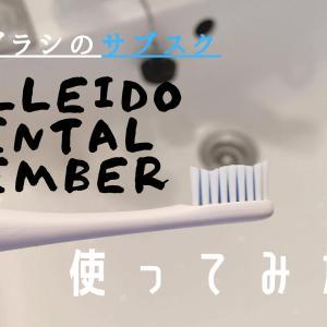 GALLEIDO DENTAL MEMBERの評判・口コミ!実際使った感想をレビュー!