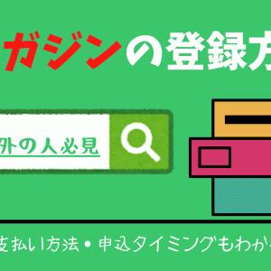 【dマガジンの契約方法】dアカウントの登録方法も添えて【5分で終わる】