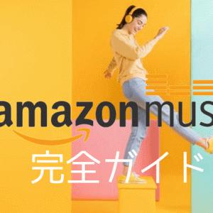 【Amazon Musicとは】料金からラインナップまで完全ガイド