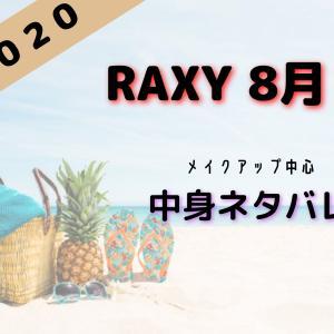 【RAXY2020年8月の中身】メイクアップ中心には何が入ってた?