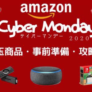 【Amazonサイバーマンデー2020はいつ開催?】事前準備と目玉商品を紹介