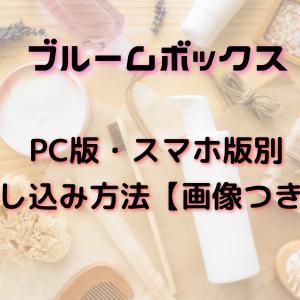 ブルームボックスの申し込み方法【スマホ版・PC版】