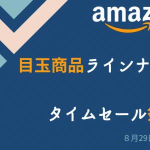 【最新情報】Amazonタイムセール祭り(8/29~8/31)おすすめ目玉商品まとめ