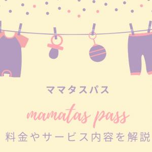 【mamatas pasu(ママタスパス)とは】料金やサブスクの内容を解説