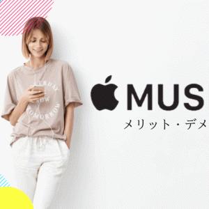 【Apple Musicのメリット・デメリット】2年使ったから正直に話します【口コミも】