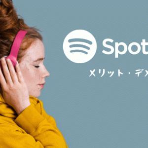 【Spotifyのメリット・デメリット】他の音楽アプリと何が違う?使ってみた感想