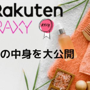 【RAXY2020年9月の中身ネタバレ】コラボアイテム祭り!