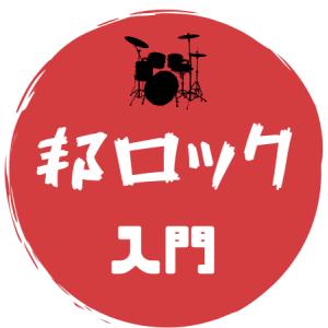 【邦ロックとは?】言葉の意味や読み方・人気バンドをフェス歴20年が解説