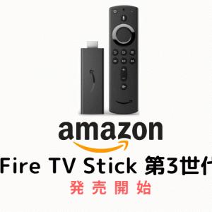 【Amazon Fire TV Stick 第3世代が発売】4kとの違いはなに?