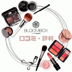 【BLOOM BOXの口コミ・評判】メリット・デメリットは?