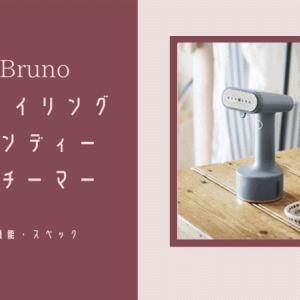 BRUNOスタイリングハンディスチーマーの機能やスペックは?