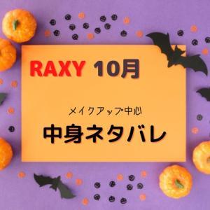 【RAXY2020年10月の中身】ほぼ現品だけど全体的には…?