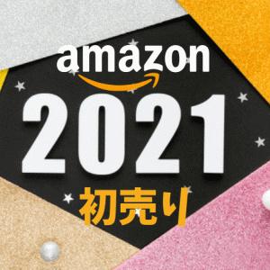 【Amazon初売りセール2021はいつ?】福袋・目玉商品・事前準備・攻略法解説