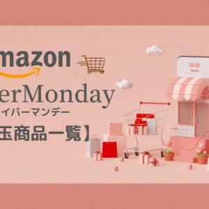 【Amazonサイバーマンデー2020目玉商品一覧】何を買うべきかわかる