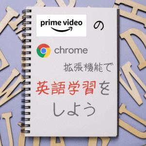 【海外ドラマの英語学習方法】AmazonプライムビデオのChrome拡張機能を導入しよう