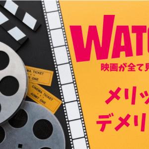 【WATCHA(ウォッチャ)とは】料金やメリット・デメリットを解説