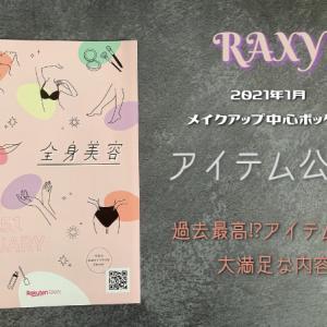 【RAXY2021年1月の中身】全部で7アイテム!ボリューム良し◎