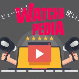 【WATCHA PEDIAの使い方・評判】動画配信WATCHAと連携して映画を楽しむ方法