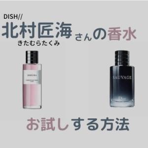 【北村匠海の香水をお試しする方法】Diorのサクラやソヴァージュはどんな香り?