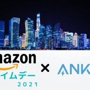 【Amazonプライムデー2021】Ankerセール・目玉商品まとめ