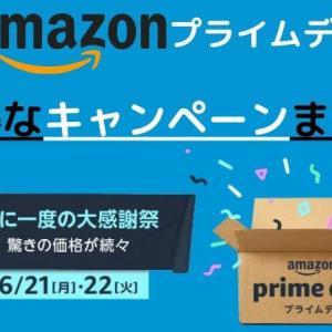 【Amazonプライムデー2021お得なキャンペーンまとめ】6月22日まで