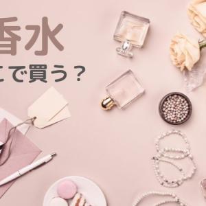 大学生は香水をどこで買うのがおすすめ?人気ブランドの香りを試す方法