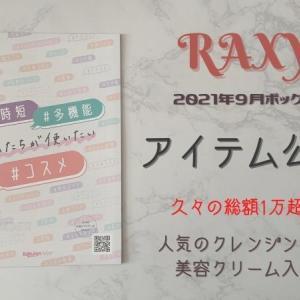 RAXY(ラクシー)9月の中身ネタバレ!口コミレビュー