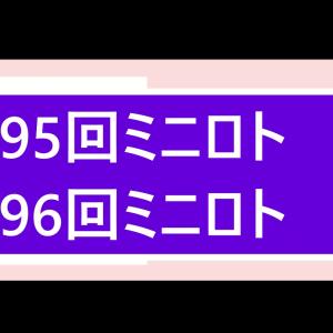 第1095回ミニロト結果第1096回ミニロト予想    当選実績掲載