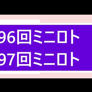 第1096回ミニロト結果第1097回ミニロト予想    当選実績掲載